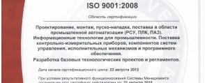 Получен сертификат соответствия стандарту ISO 9001:2008 Системы менеджмента качества